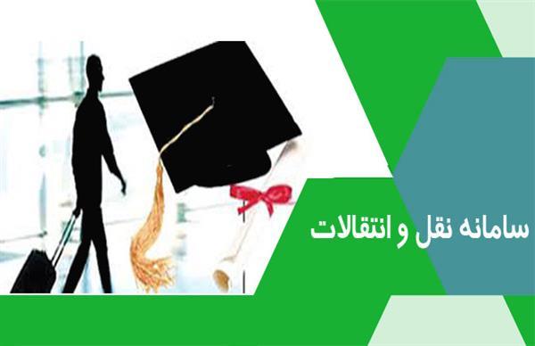 پذيرش دانشجويان مهماني(وزارت بهداشت)